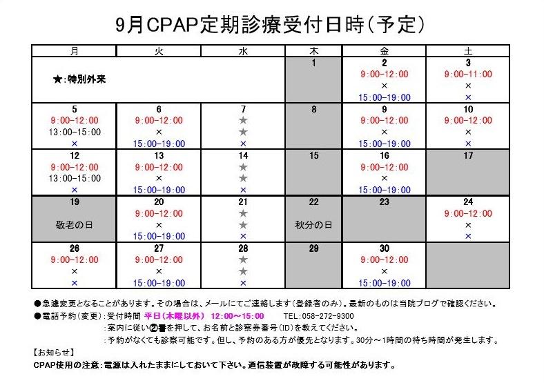 2016年9月CPAP定期診療受付日時