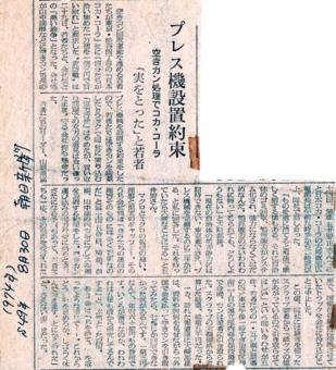 19740830asahi.jpg