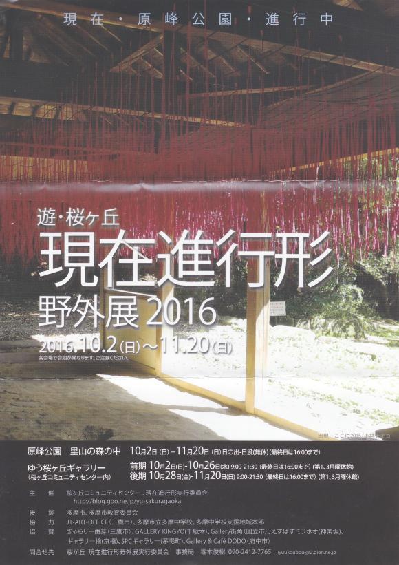 sakaguti1_convert_20161006153121.jpg