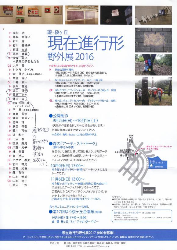 sakaguti2_convert_20161006153204.jpg
