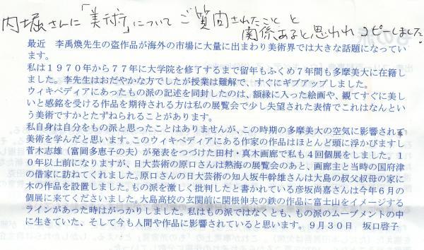 sakaguti5_convert_20161006153322.jpg