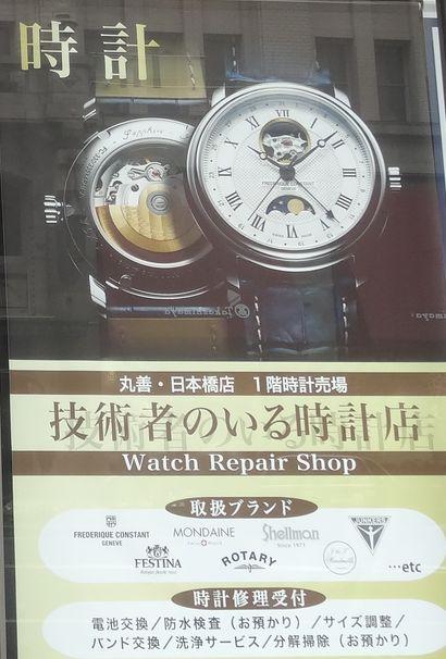 技術者のいる時計店