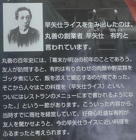 創業者ハヤシ ユウテキ