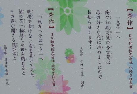 日本一短い手紙
