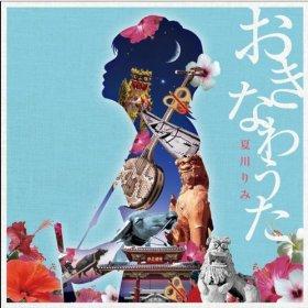 Okinawauta.jpg