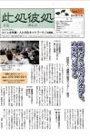 福島支援ネットワーク会報