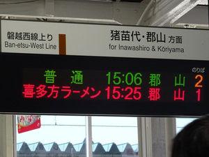 出前専用列車