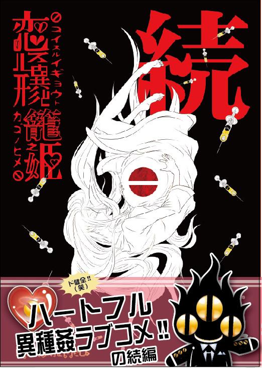 恋する異形と籠の姫・続編【Vol.2】