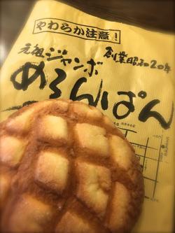 めろんぱんin Asakusa