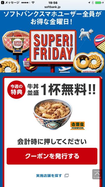 牛丼1021