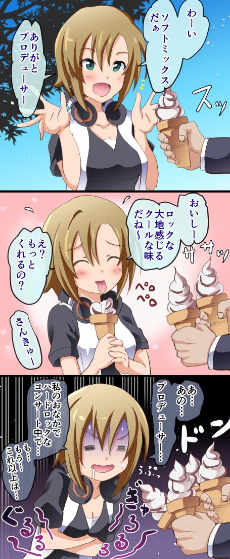 デレマスイベントで大量のソフトクリームをだりーなに食べさせてるとなんだか最高にロックな気分になってきます、お腹を壊しただりーな可愛い(ゲス顔