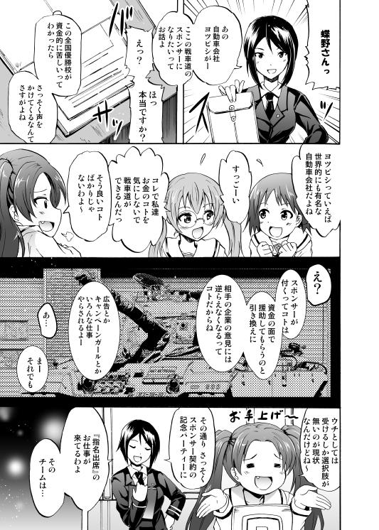 【C90】SOS!戦車道のお金集めは「せったい」パーティー!【導入3】