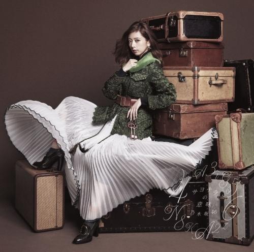 卒業発表の橋本奈々未、ラストシングル「サヨナラの意味」のジャケット写真公開