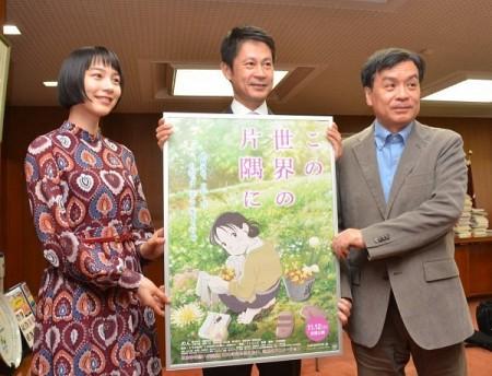 女優「のん」さんら県知事表敬 広島、呉舞台のアニメ映画『この世界の片隅に』PR