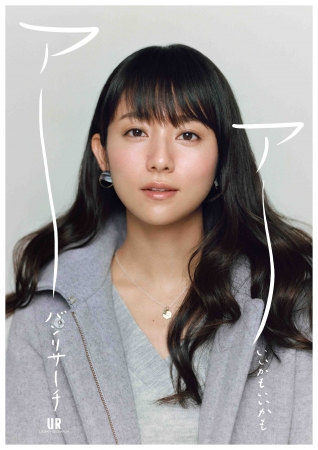 木村文乃、URBAN RESEARCH1号店出店20周年キャンペーンのイメージキャラクターに!