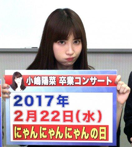 小嶋陽菜、卒業の日程は未定「春までにはどうにかしたい」