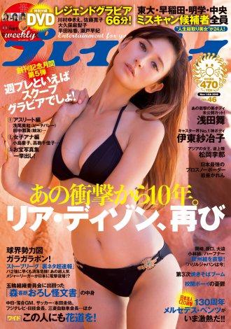 リア・ディゾン、8年ぶり『週プレ』表紙登場 変わらぬ美貌で記念号に花添える