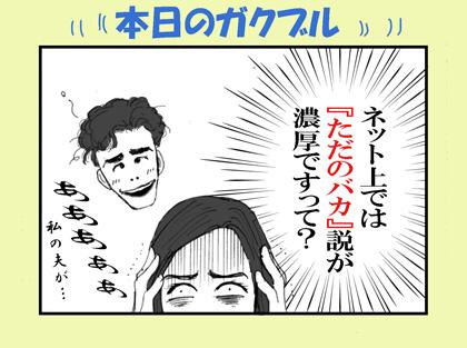 yabatsuma1-2