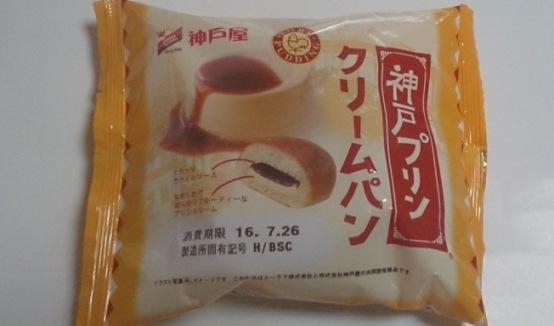 神戸プリンクリームパン