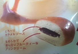 神戸プリンクリームパン01