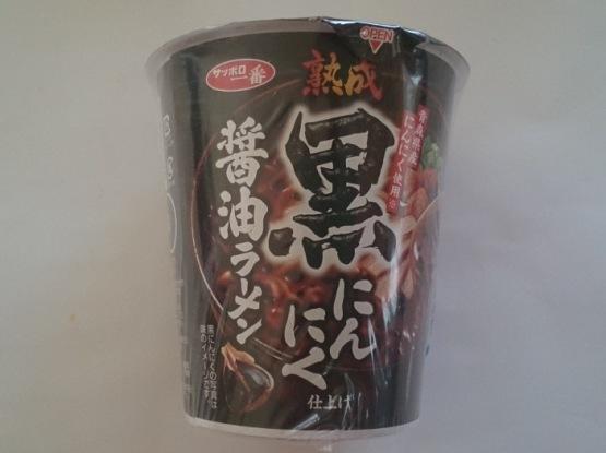 黒にんにく醤油ラーメン