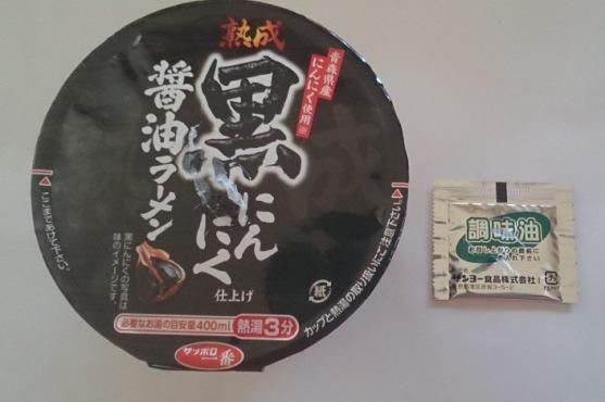 黒にんにく醤油ラーメン04
