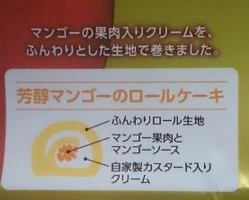 芳醇マンゴーのロールケーキ03