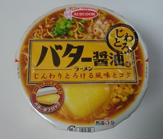 バター醤油味ラーメン