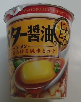 バター醤油味ラーメン01