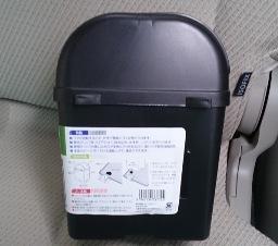 カーゴミ箱01