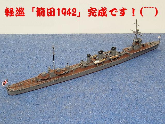 003_tatuta1942_11-1.jpg
