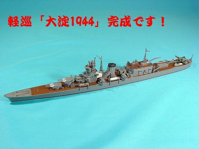 004-ooyodo1944_20.jpg