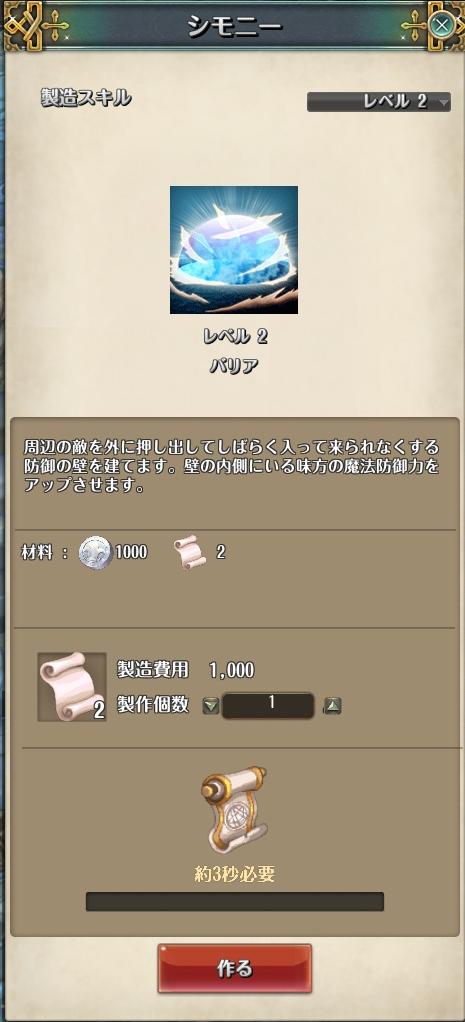 シモニー2