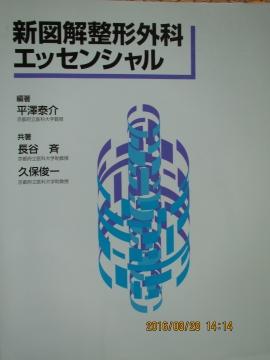 所蔵専門書18