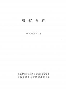 大阪弁護士会・鞭打ち研修資料