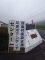 長崎熊本旅行(ボランティア@西原村)