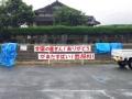 長崎熊本旅行(ボランティア@西原村3)