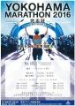 横浜マラソン2016完走証