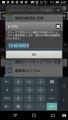 Elixir 2の「画面ロックタイムアウト切替」(2)