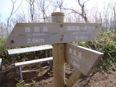 摩周岳 057