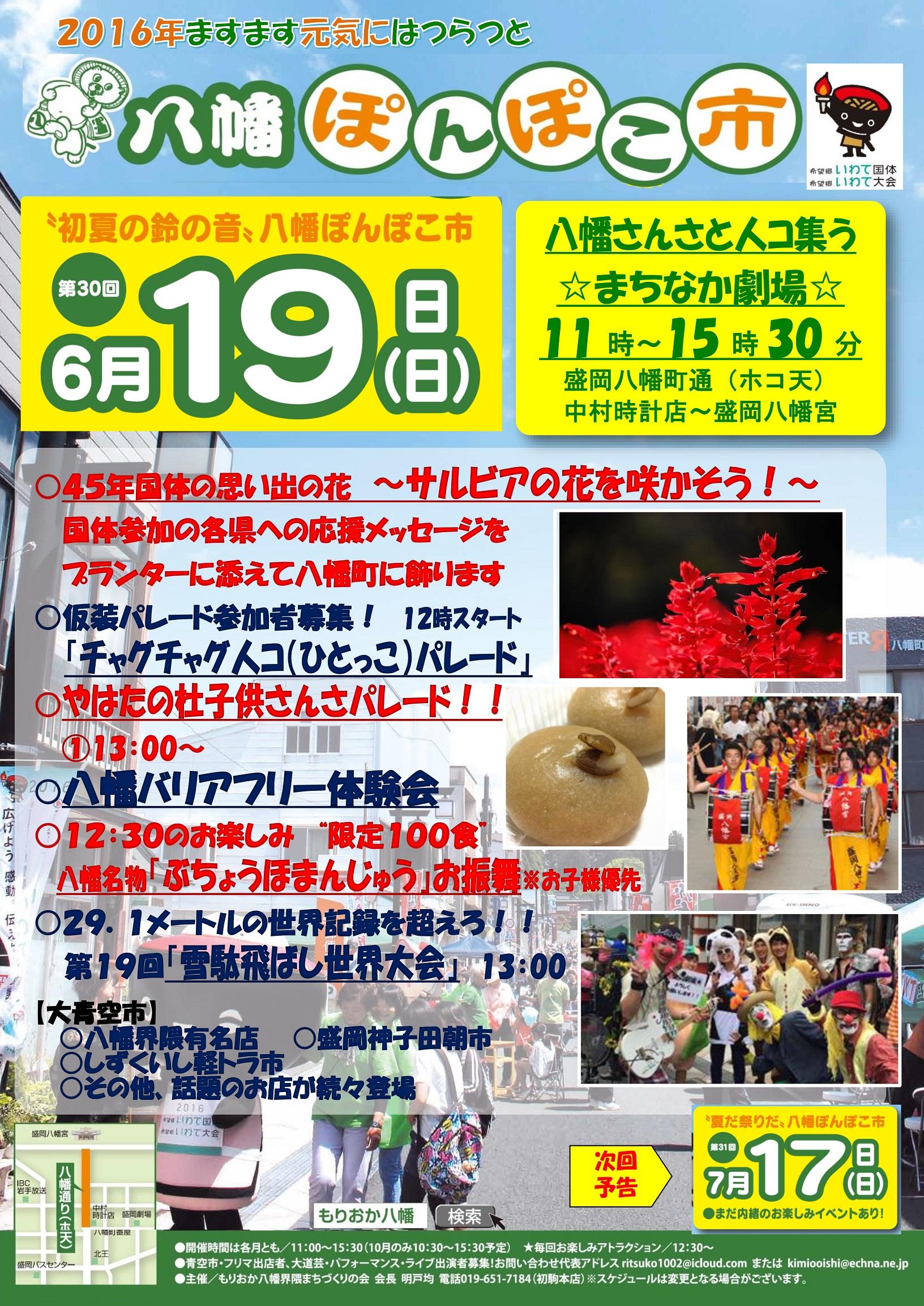 280619八幡ぽんぽこ市ミニポスター小サイズ