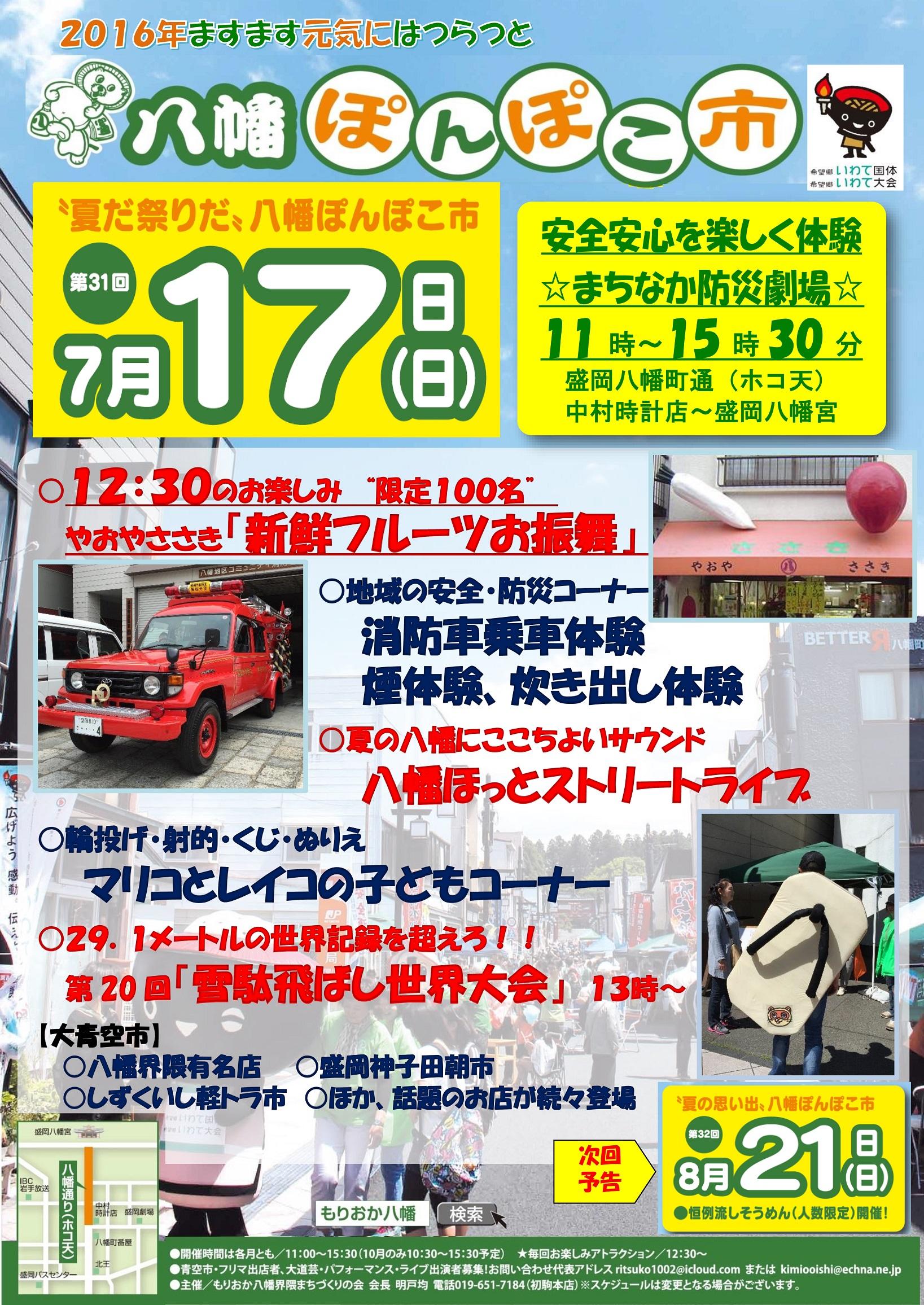 280717八幡ぽんぽこ市ミニポスター小サイズ