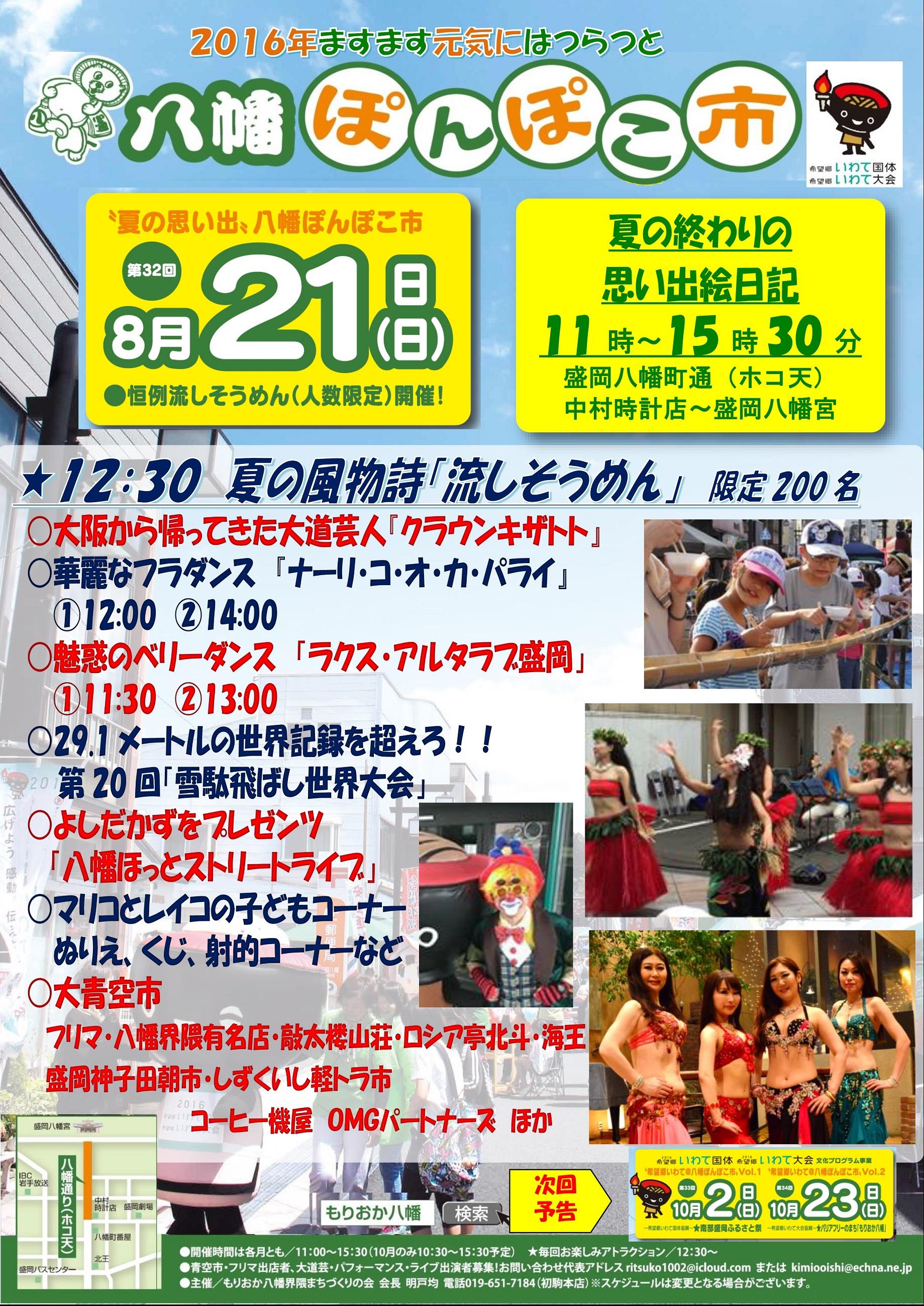 280818八幡ぽんぽこ市ミニポスター中サイズ