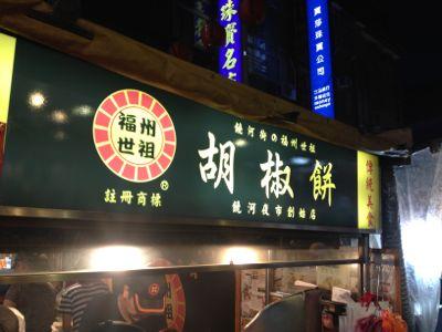 饒河街夜市(ぎょうかがいよいち)名物の胡椒餅のお店