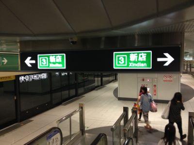 台北捷運 松山新店線 松山駅ホーム