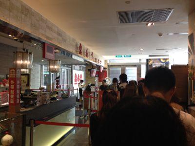 ディンタイフォン(鼎泰豐) 台北101店