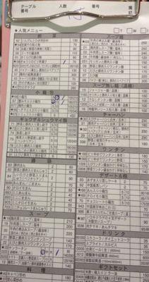 ディンタイフォン(鼎泰豐)台北101店 注文票