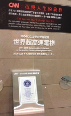 台北101 旧世界一のスピードのエレベーター