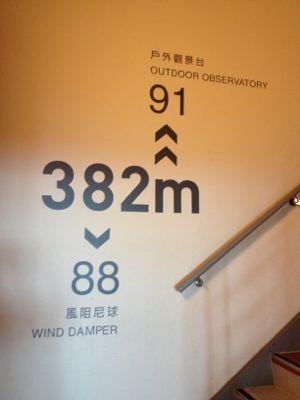 台北101の88階から階段で上下移動できます
