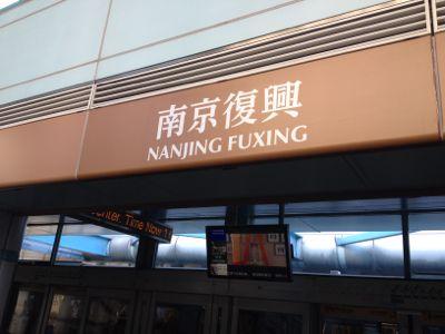 台北MRT 南京復興駅にやってきました